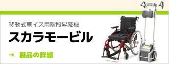 車いす用の移動式階段昇降機 スカラモービル