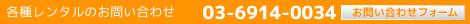 各種レンタルのお問い合わせtel03-6914-0034。お問い合わせフォームはこちら