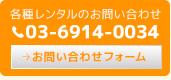 各種レンタルのお問い合わせ。03-6914-0034。お問い合わせフォーム