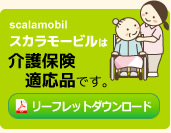 スカラモービルは介護保険適応品です。リーフレットダウンロード