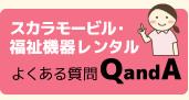 スカラモービル・福祉機器レンタルよくある質問QandA
