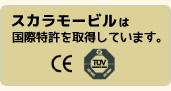 スカラモービルは国際特許を取得しています。