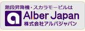 株式会社アルバジャパン